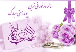 سالروز ازدواج حضرت علی(ع) و حضرت فاطمه(س) مبارک باد