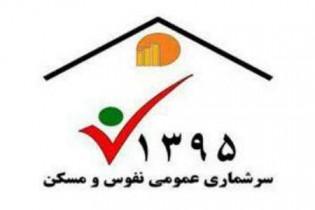 سایت سرشماری رسمی ایران