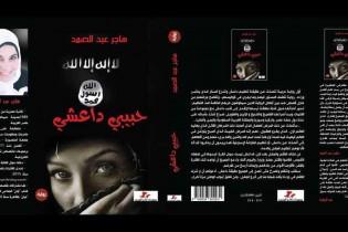 رمان مصری جنجالی درباره داعش + عکس
