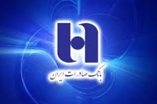 ایران خبر - نماد بانک صادرات در آستانه بازگشایی