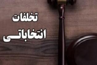 بیش از ۱۰۰نفر در حوزه های انتخاباتی تهران دستگیر شدند