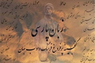 چرا به زبان فارسی افتخار نمی کنیم؟