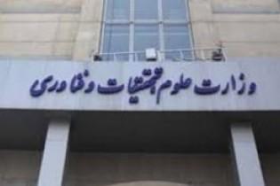 جدید ترین گزینه برای وزارت علوم چه کسی است ؟
