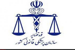 سازمان پزشکی قانونی اسامی ۳۵۷ نفر از جانباختگان ز له کرمانشاه را اعلام کرد