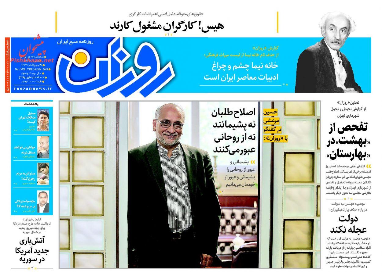 صفحه اول روزنامه های سه شنبه 26 دی 1396
