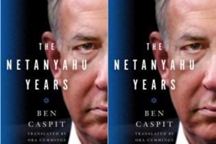 افشای جزئیات جنجالی از زندگی نتانیاهو