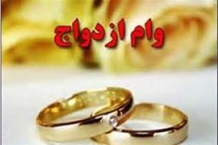 شرایط پرداخت وام 30 میلیونی ازدواج